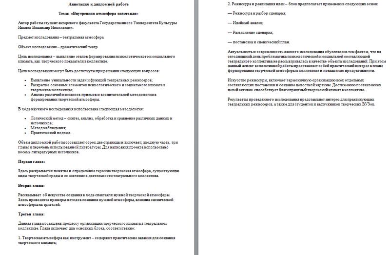 Пример аннотации к диплому