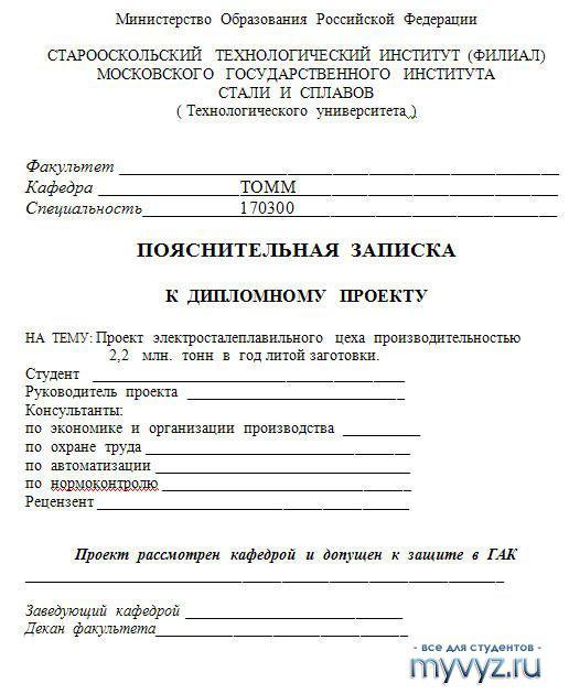 пояснительная записка к диплом