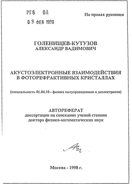 стандарт оформления диссертации и автореферата