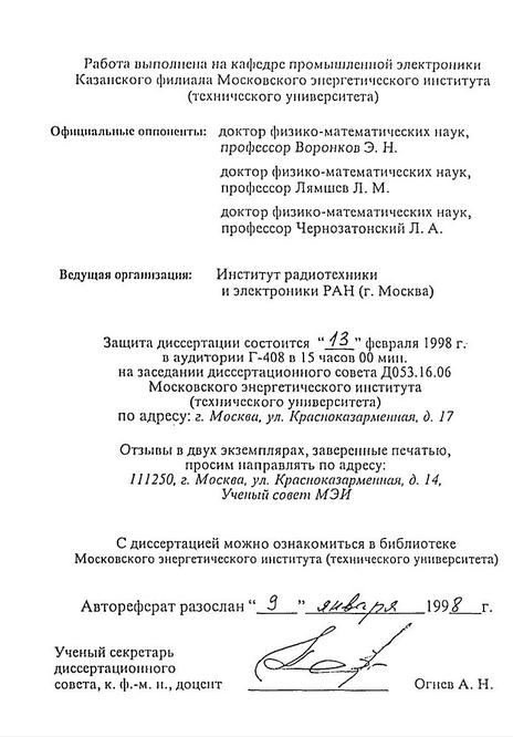 требования к оформлению автореферата кандидатской диссертации вак