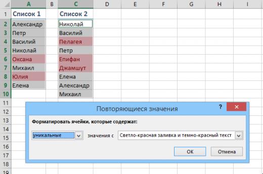 Сравнение и поиск дублей Excel
