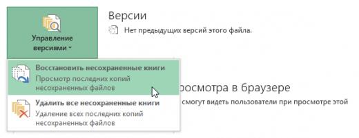 Восстановление несохраненных файлов Excel