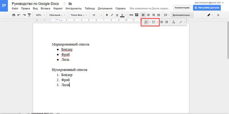 Как сделать таблицу google docs