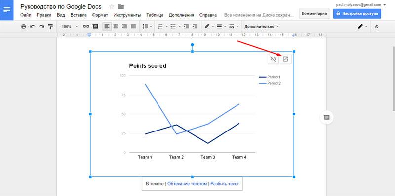 Онлайн-таблица в гугл-документах