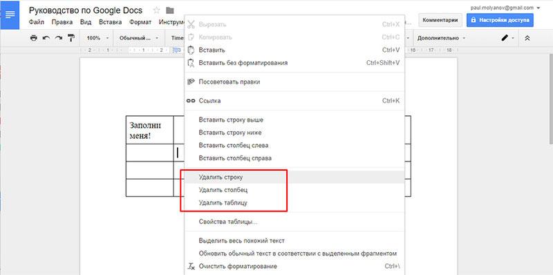 Таблицы Google Docs