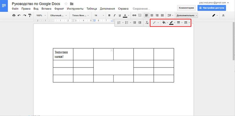 Как создать таблицу в гугл докс