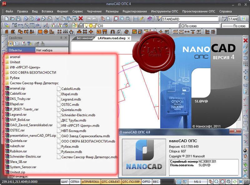 Работа в nanoCAD
