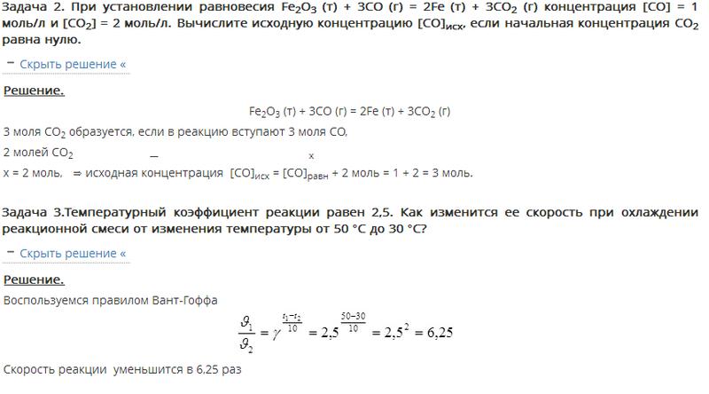 Такие задачи по химии решают дети в 9 классе