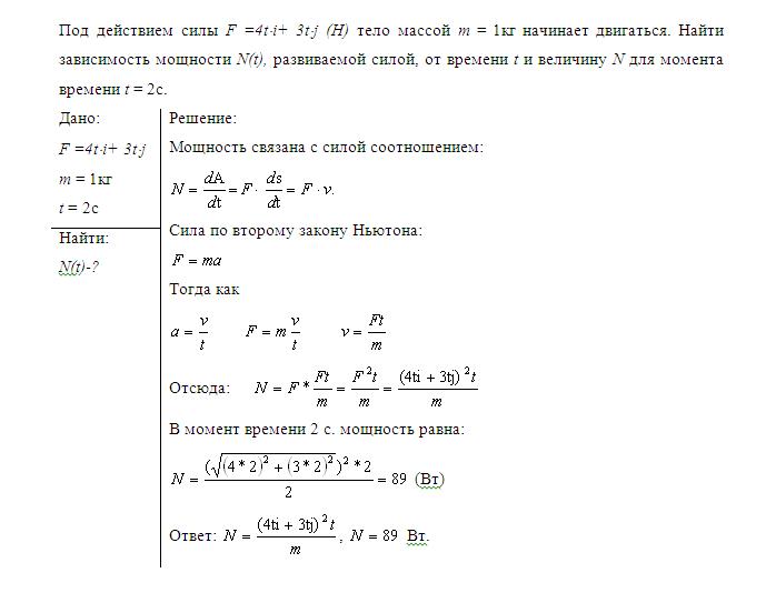 Под действием силы F =4ti+ 3tj (Н) тело массой m = 1кг начинает двигаться.