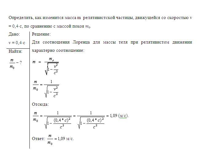 Определить, как изменится масса m релятивистской частицы, движущейся со скоростью