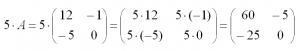 Умножение матрицы на число