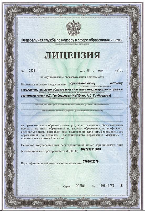 Лицензия вуза при подаче заявления на налоговый вычет за обучение