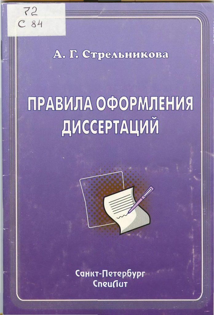 Правила оформления диссертаций - отдельная наука