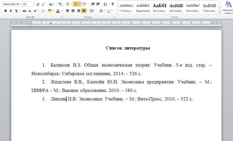 Список литературы в докладе