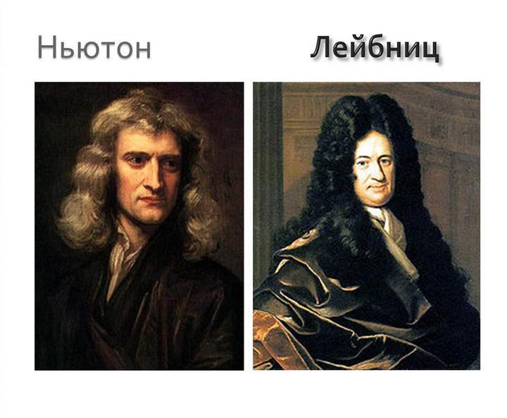 Исаак Ньютон и Готфрид Лейбниц