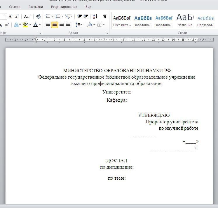 Оформление доклада, титульный лист в университете