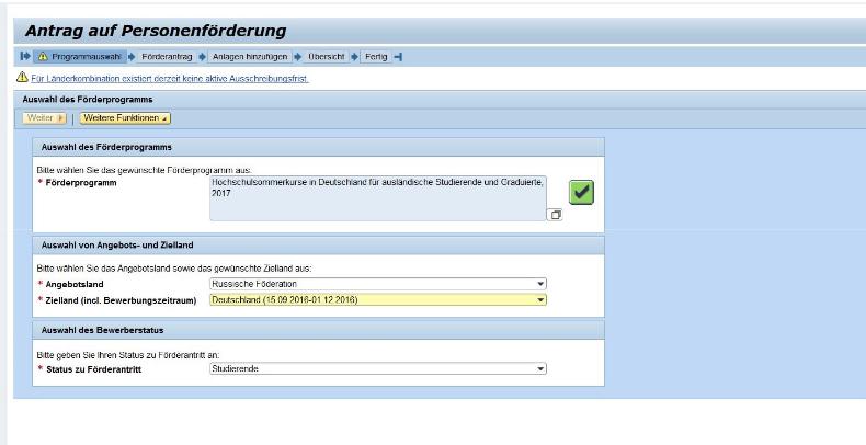 Пример подачи заявки по немецкой программе