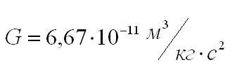 сила гравитации формула физика и описание
