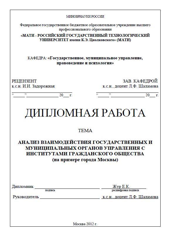 Пример образец оформления дипломной работы ГОСТ как  образец титульного листа 2
