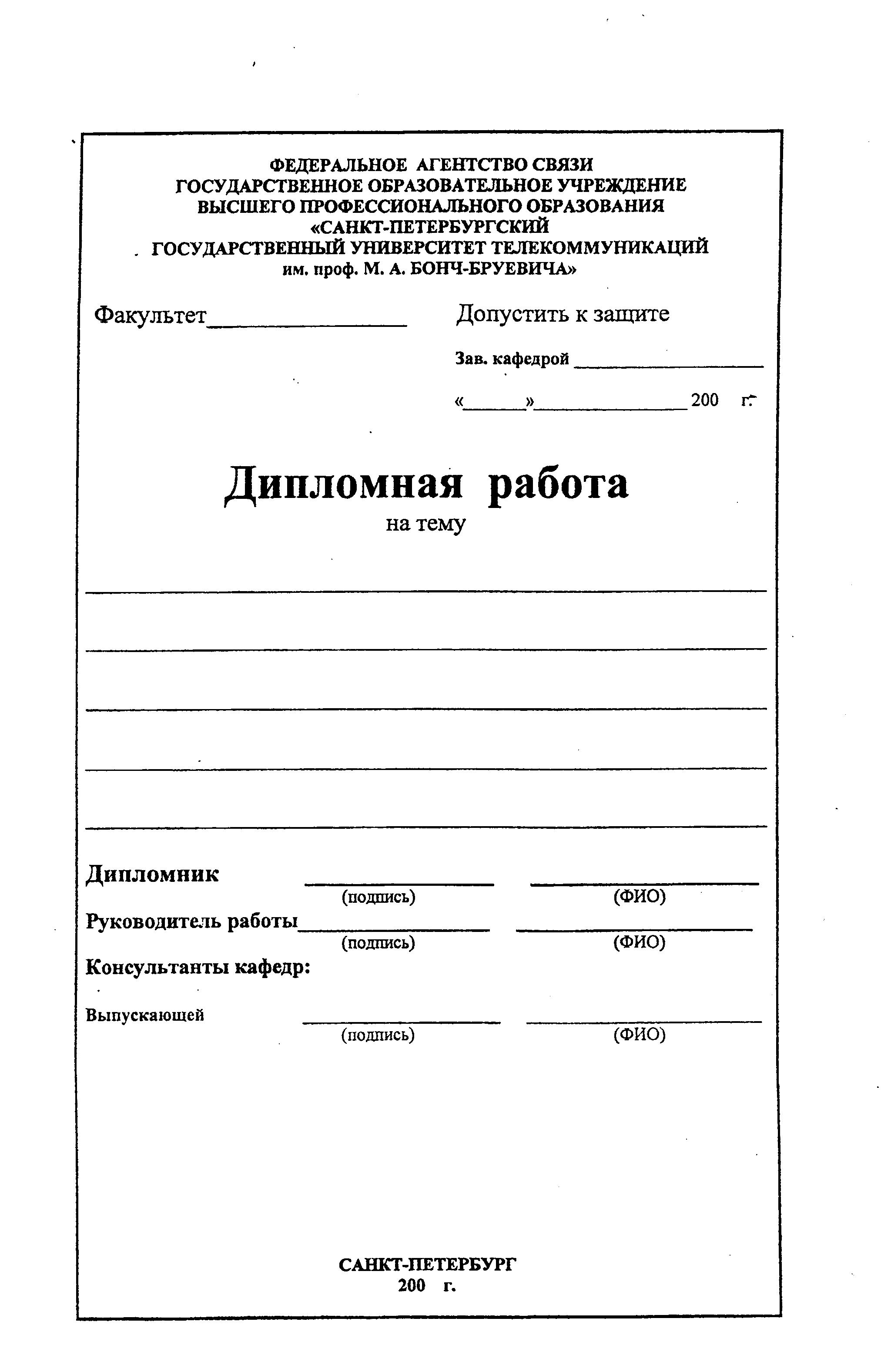 Оформление титульного листа реферата дипломной работы курсовой  образец титульного листа дипломной работы 2