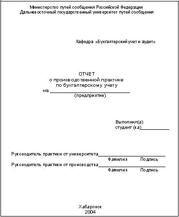 образец титульного листа отчета по практике