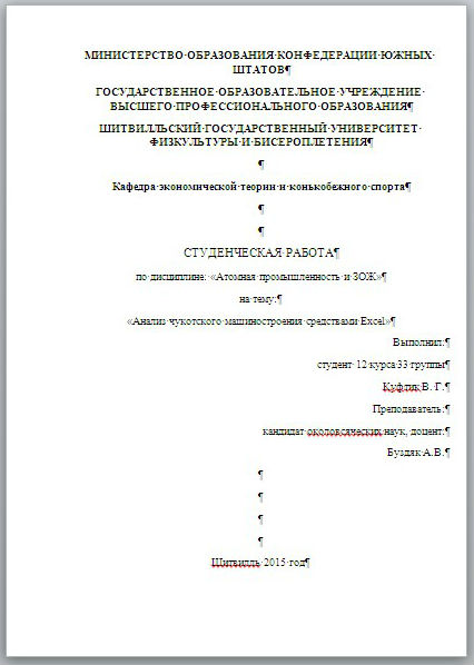 Оформление титульного листа реферата дипломной работы курсовой  сферический титульник в вакууме
