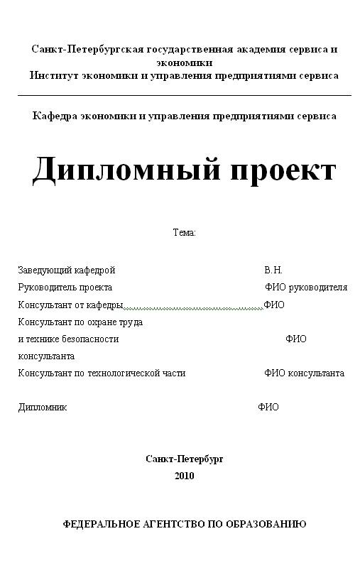 Оформление титульного листа дипломной работы как оформить  оформление титульного листа дипломной