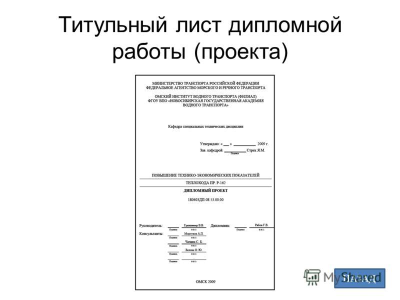 Как правильно пишется доклад образец hotpwosoundcumwingmit s blog  как правильно пишется доклад образец Пример оформления