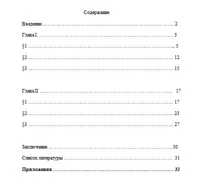 Как правильно оформить курсовую образец пример оформления  образец оформления курсовой