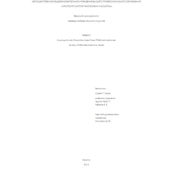 оформление реферата титульный лист образец