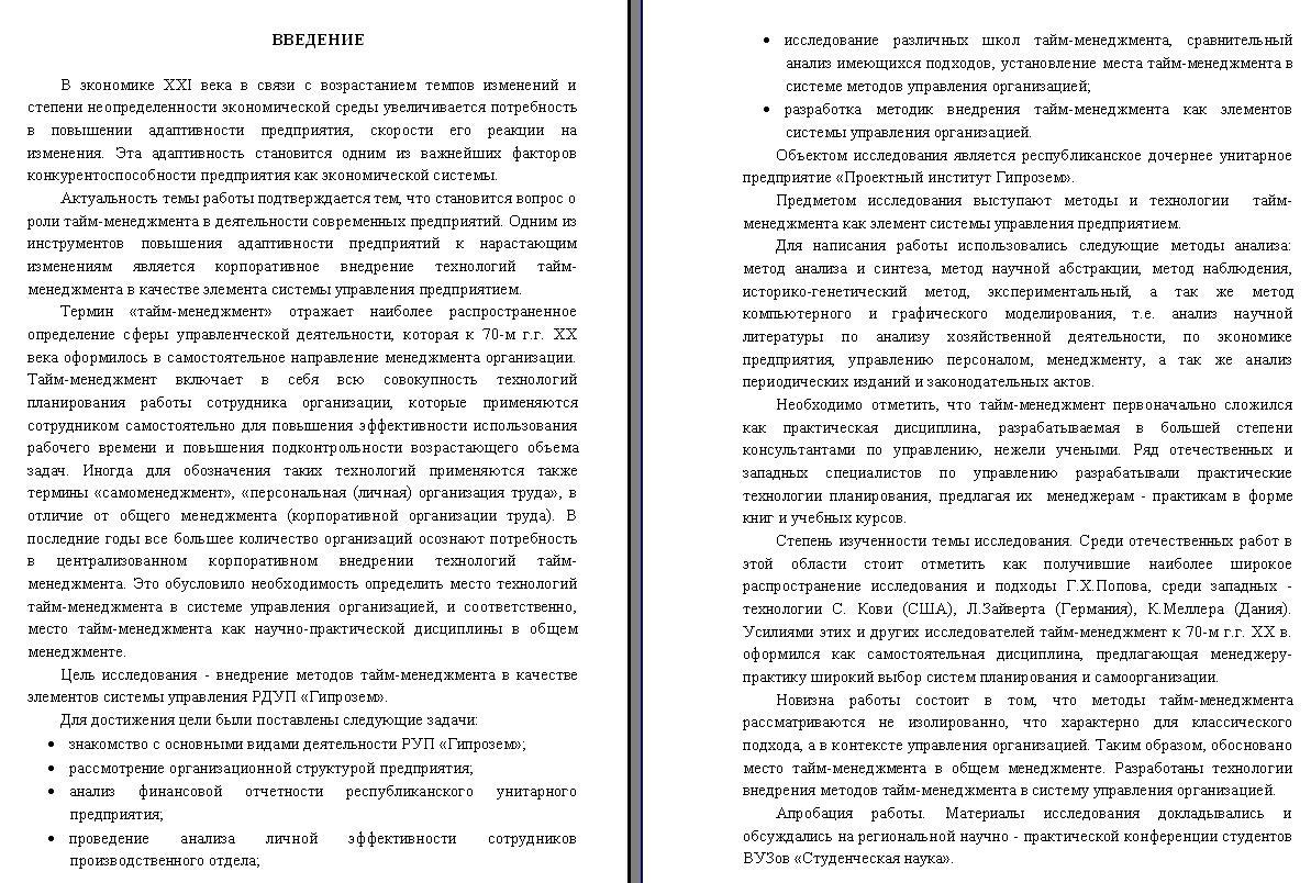Отчет по практике введение пример Кафе Бобёр Ставрополь Отчет по практике введение пример
