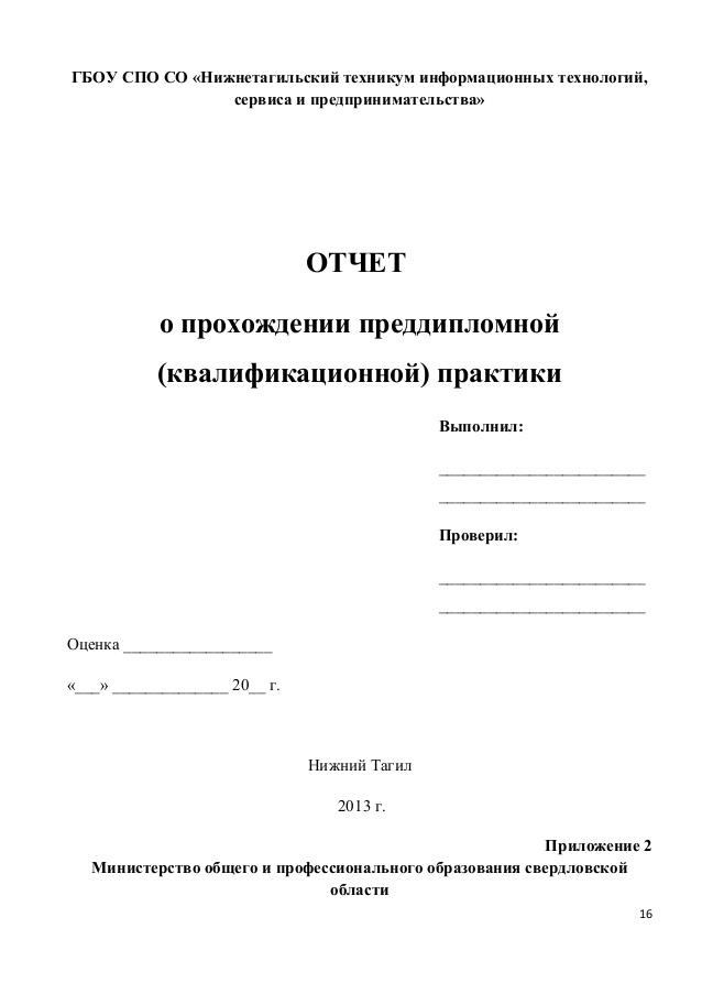 заключение отчета по практике в банке
