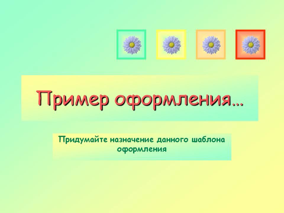 как оформляется презентация образец - фото 3