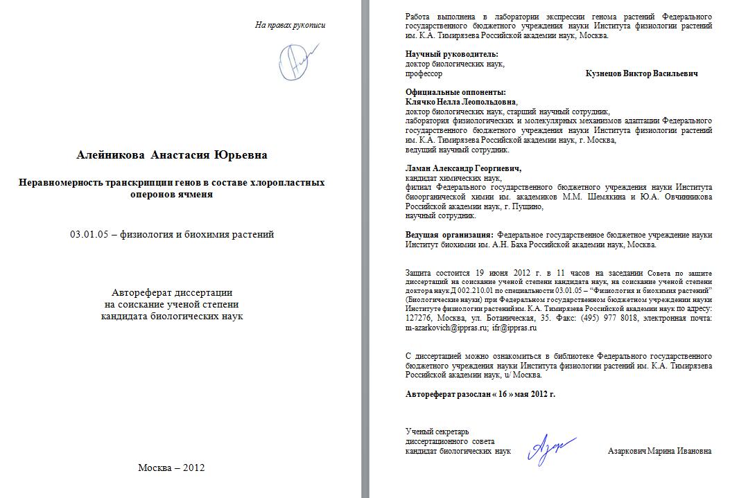 Правила оформления автореферата диссертации по ГОСТу  Спросите ВАК правила требования оформления автореферата диссертации по ГОСТ 2018