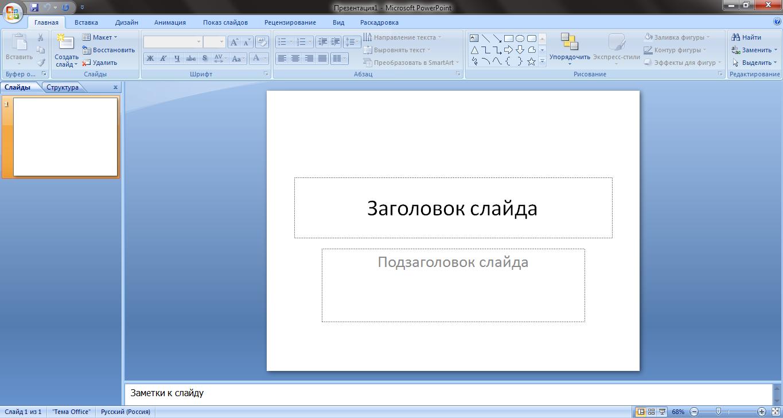 Как сделать презентацию в microsoft