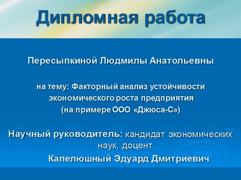 Оформление презентации к дипломной работе докладу курсовой по  оформление презентации к дипломной работе пример