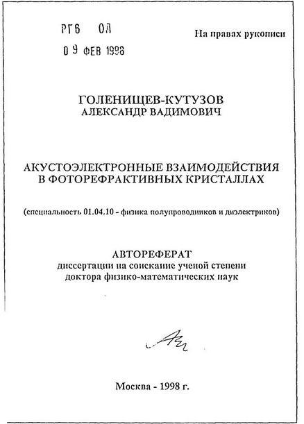 Правила оформления автореферата докторской кандидатской  стандарт оформления диссертации и автореферата
