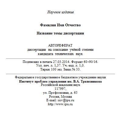 Автореферат диссертации гост  Правила оформления автореферата диссертации по госту 2015 2016