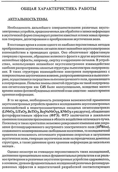 Образец Автореферата Кандидатской Диссертации - фото 5