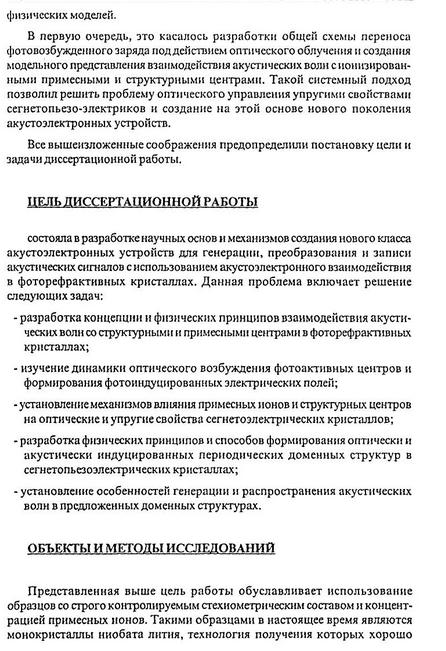 Правила оформления автореферата докторской кандидатской   диссертации оформление автореферата в списке литературы