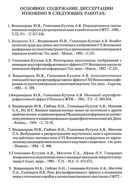 Правила оформления автореферата докторской кандидатской   оформление автореферата докторской диссертации
