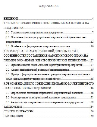 отчет по дипломной работе образец - фото 8
