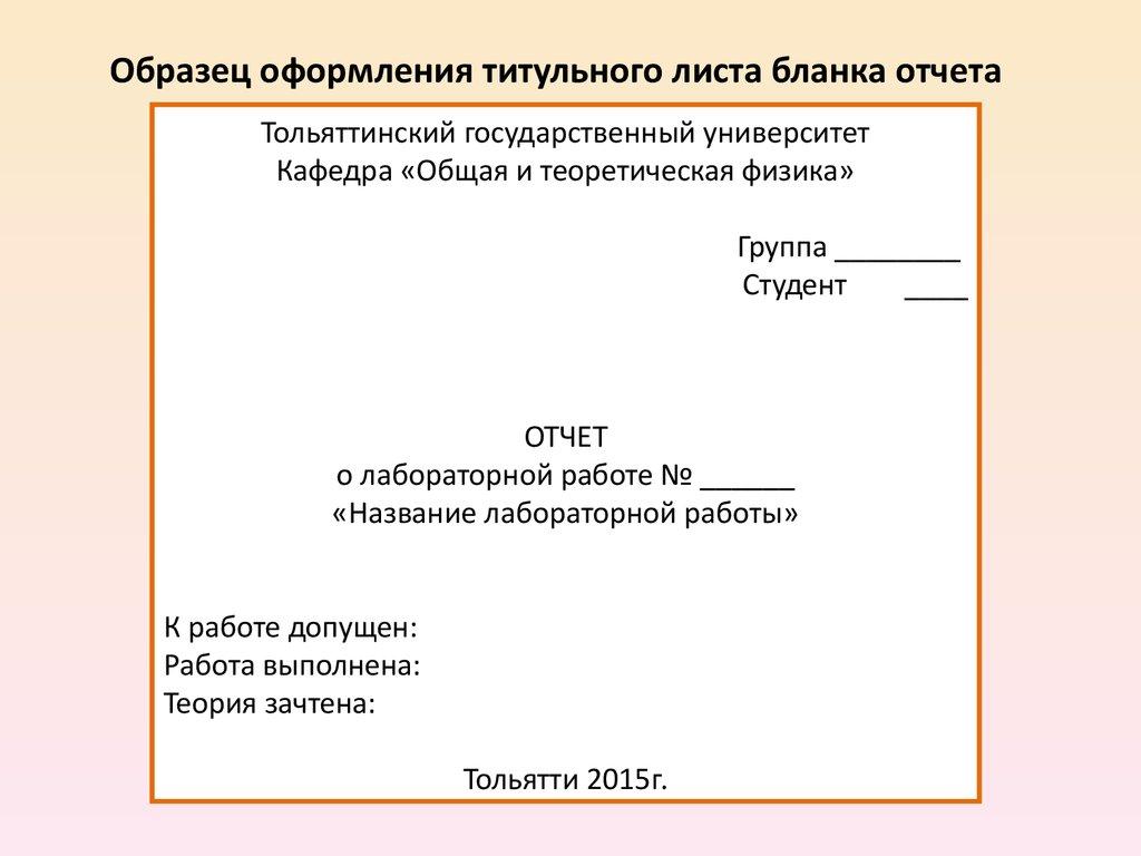 Оформление отчета по лабороторной практической работе требования  Оформление отчета лабораторной и практической работы титульный лист
