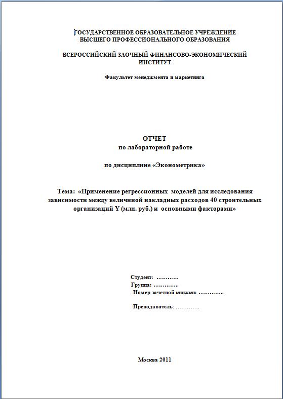 Оформление отчета по лабораторной работе правила и требования оформление отчета по лабораторной работе
