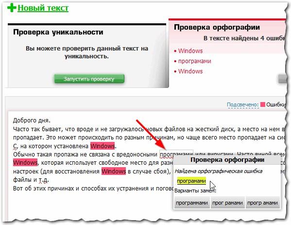 проверка орфографии и пунктуации онлайн