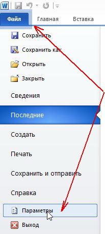 восстановить документ word 2010