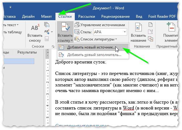 Как сделать автоматический список литературы в Ворде (Microsoft Word) 2003, 2007, 2010, 2013?