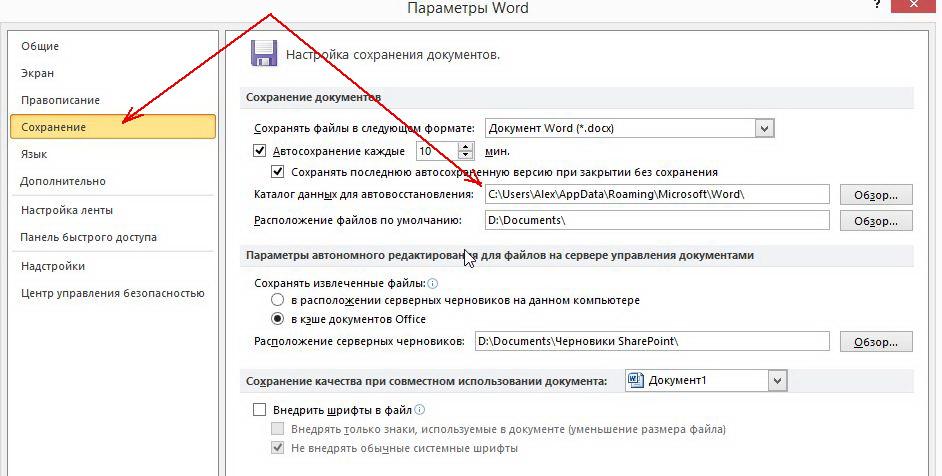 восстановить документ word 2007