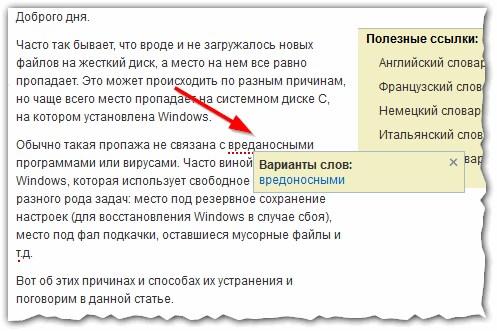 орфография онлайн проверка ошибок