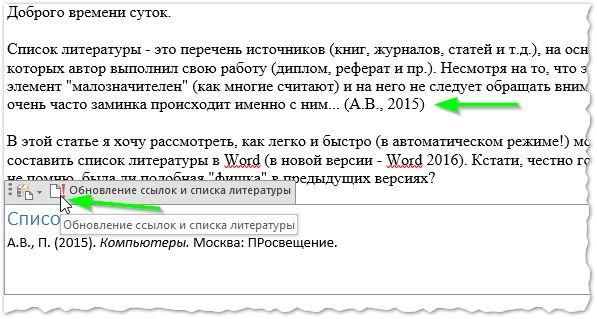 Список литературы в ворде 2010 как сделать